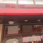 洋食レストラン ロッキー -