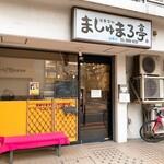 洋菓子処 ましゅまろ亭 - 店舗外観