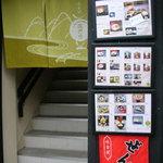 豆本舗 藤乃家 - お店は2階です
