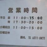 藤丸 - 営業時間