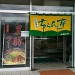 ちらん亭 - 入口