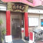 北京飯店 - あこがれの中国料理系玄関 好きです。