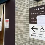 榎本ハンバーグ研究所 - 入口