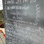 14631580 - 201209 タント ドマーニ 14時までの「LunchSetMenu」.jpg
