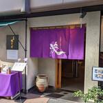 京都鴨そば専門店 浹 -