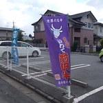 14632835 - 駐車場の前沢牛ののぼり