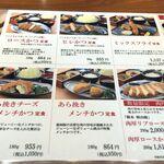 146339081 - 「お昼ごはん」メニュー