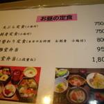 14634778 - お昼は定食がございます!!