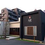 14634867 - 「大砲ラーメン福岡小田部店」さんの外観。モダンで凄くお洒落。