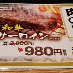 松阪牛焼肉&熟成牛タン 肉兵衛 - 期間限定