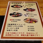 松阪牛焼肉&熟成牛タン 肉兵衛 - ランチ焼肉