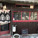 金魚カフェ - 古民家