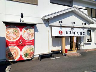 まるぎん商店 -