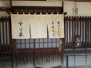 すゞ木 - 店の暖簾