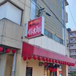 146357568 - 豚太郎 三木店