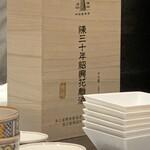 Feifontommiyazawa - 1本目の紹興酒