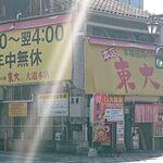 ラーメン東大 - 外観写真: