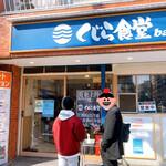 くじら食堂bazar -