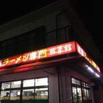 豚菜館 -