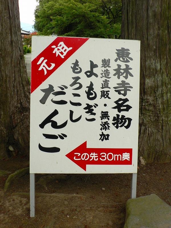 恵林寺東地蔵堂よもぎ団子