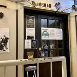 珈琲道場 侍 -