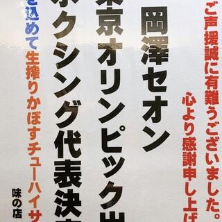 山形県の星・日本の星!岡澤セオン選手東京オリンピック代表に