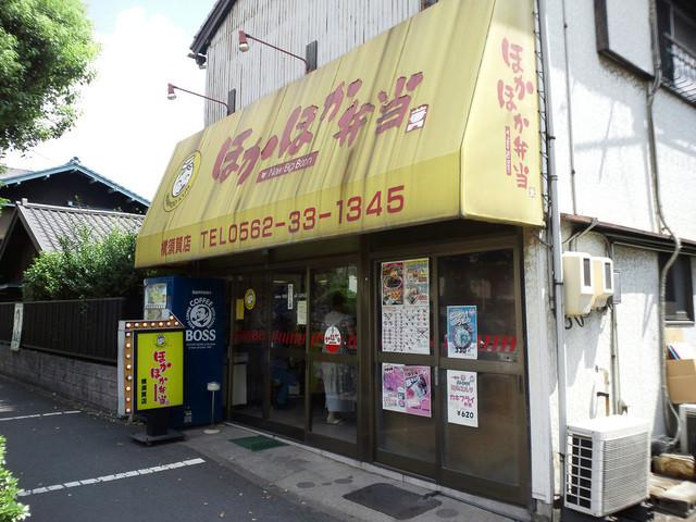 ほかほか弁当 横須賀店 - 尾張横須賀(弁当)