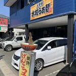 水城ラーメン - 外観