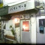 ぴーぷる・ぴーぷ - 36号線沿いの入口