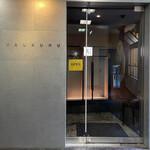 創 - ビル2階にある「 創( TSUKURU )  」の入口
