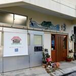八重山島菓子研究所 - 外観