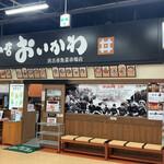 丼の店 おいかわ - 宮古 丼の店おいかわ