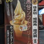 前蔵 - .....黒甘ソフトクリーム.....380円.....