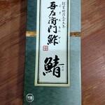 146411823 - 五右衛門鮓 鯖 2,000円