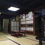 観光旅館 三頭山荘 -