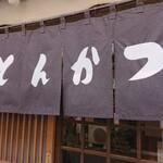 とんかつ鈴本 - 暖  簾