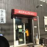 にかいや - 外観(2021.1.1)