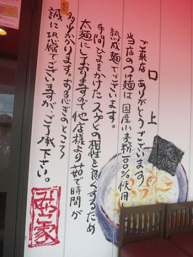 濃厚つけめん みやこ家 黒磯店 name=