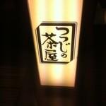 つつじの茶屋 -