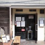 あげ福 - お店はミート矢澤の並びにあります