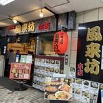 中華酒場 風来坊 -