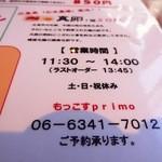 14647231 - 2012年8月昼食訪問時撮影