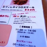 14647233 - 2012年8月昼食訪問時撮影