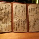 高太郎 - 美味しそうなものばかり、迷いますね。
