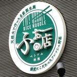ベトナム料理 ふぉーの店 - 看板