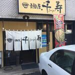 麺屋・千寿 - 『イオン穂波SC』の県道側のP出入口前