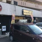 麺屋・千寿 - 専用Pはお店前3〜4台 昭和サイズな狭さ