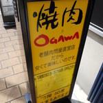 焼肉OGAWA - 看板
