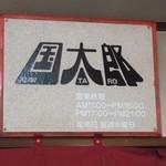 讃岐うどん国太郎 - 看板