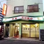 洋食 ZORO - 外観